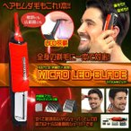 マイクロ LED ブレイド 髪 ヒゲ 鼻毛 耳毛 タッチ スイッチ コードレストリマー ヘアトリマー バリカン SWBLD
