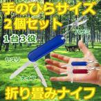 ミニナイフ 2個セット 携帯ナイフ �