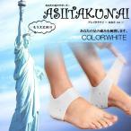 アシイタクナイ かかと 保護 カバー 足底 筋膜炎 痛み 緩和 真菌 感染 予防 防止 通気穴 足 クッション サポーター KKTO