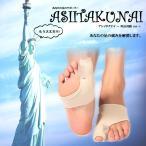 アシイタクナイ 外反母趾 足指 サポーター パッド 指間ジェル入り フットケア 男 女 兼用 2個入 両足 靴下 ソックス GAIHAN