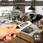デジタル スプーン秤 キッチン 計量 電子計測  匙形 台所 電子秤 電子計量器 調理器具 ステンレス製 料理 便利 DEZISUPU