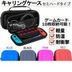 Nintendo Switch 収納バッグ 高品質 大容量 全面保護型 任天堂スイッチ ケース EVA素材 収納保護 ニンテンドースイッチ カバー 11switch