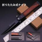 折りたたみ ナイフ バック 折り畳み フォルダー フォールディン ホールディング アウトドア コンパクト ポケット クリップ 携帯 収納 ORIHU