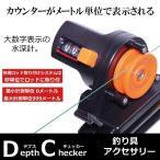 デプスチェッカー 釣り具 アクセサリー ブラック 水深計 カウンター DEPTH