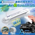 車用 ウィンドウ ガラスコーティング剤 アクアペル Aquapel  撥水 強力 コーティング 長持ち フロントガラス サイド リア