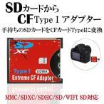 SDカード CFカード TypeI 変換 アダプター CFアダプター MMC/SDXC/SDHC/SDカード から CFカード TypeI WIFI SD カード対応 変換 Compact Flash adapter SDCF