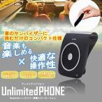 Bluetooth ハンズフリー 車載 スピーカーフォン 無線 音楽 通話 ナビ カー用品 車内 カー用品 サンバイザー 取り付け UNLIMPHN