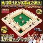 お座敷theシャット ザ ボックス ゲーム サイコロゲーム 数字 木製おもちゃ 二次会 お祝い 誕生日 結婚式 OZASHAT