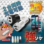 車載 2ポートUSB 2.1A 1.0A シガーソケット 2台同時 充電 自動車 タブレット PC スマホ iPhone 家電 3.1A 急速充電 カー 分配 KYOSOKE