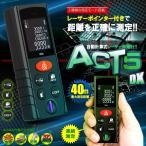 アクト5DX レーザー距離計 最大測定距離40M 距離 面積 容積 ピタゴラス 連続測定 自動計算 軽量 コンパクト DIY ACT5DX
