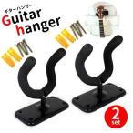 Yahoo!アルファスペース高強度 壁掛け ギターハンガー フック お得の2個セット ギター保管 壁飾り ギター掛け お得のセット壁掛け 2-GITAH