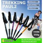 トレッキングポール 2本セット 調節可能な格納式 登山杖 アンチショックアルミ製ステッキ軽量クライミングの屋外歩行 2-TRKIN