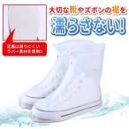 シューズカバー 防水 軽量 滑らない 携帯可 雨 雪 梅雨対策 レインブーツ 靴カバー 靴 レインカバー 通勤 通学 AMAKUTU
