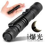 フィンガー ハンディ LED ライト 懐中電灯 CREEチップ 超ミニ ペン式 高輝度 ズーム機能 アルミニウム製 IP65 屋外防水 FINHANLED