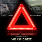 車用 LED デルタストップ 点滅 三角停止表示板 事故 折りたたみ式 非常時 反射板 昼夜間兼用型 追突事故防止 DELTASTOP