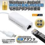 Windows android両対応 有線LANアダプター microUSB スマホ タブレット 有線LAN接続 ANDYUADA