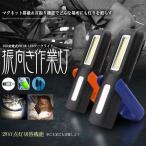 振向き 作業灯 COB LED ワークライト USB充電式 夜間作業 LED マグネット クリップ付き 懐中電灯 ペン 携帯 点検 FURISAGYO