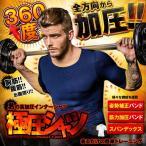 極圧シャツ 360度 加圧 トレーニング Tシャツ 姿勢補正 バンド 筋力 胸筋 お腹周り 筋トレ ダイエット GOKUATU