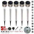 ブリードガーデン 5本セット ライト 照明 ソーラー 光センサー 配線不要 庭 埋め込み式 高級感 頑丈 ガーデニング 自動点灯消灯 5-BURIED