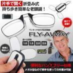 飛び出す 老眼鏡 折畳み式 メガネ +1.0 +1.5 +2.0 +2.5 眼鏡 クリップアップ レンズ カードタイプ ノーズクリップ 超軽量 財布 ポケット 携帯 FLYAWAY