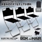 BGKチェア アウトドアチェア 折りたたみ 椅子 座面 アルミ合金 超軽量 持ち運び 便利 100kg キャンプ BGKCHAIR