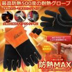 防熱MAX 耐熱 キャンプグローブ 手袋 500度 牛革 防火 アウトドア 溶接 作業用 火傷 防止 車 軍手 DIY グリップ GLOMAX
