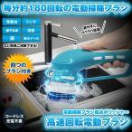 高速回転 電動ブラシ 掃除ブラシ 風呂 ポリッシャー 乾電池式 防水仕様 コードレス 床 浴室 洗面台 シンク 鍋 KOUKAIDEN