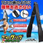 ワニワニグリップ 魚バサミ ワニグリップ 魚掴み器 滑り止め フィッシュグリップ キャッチャー 軽量 WANIGRIP