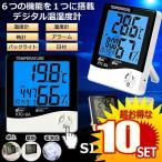シックスナイト デジタル 温湿度計 バックライト 卓上 マルチ 温度計 湿度計 時計 目覚まし アラーム カレンダー 大画面 スタンド 壁掛け  の【10個セット】