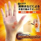 親指サポーター 手首 腱鞘炎 捻挫 磁気  親指 保護 1個入 腱鞘炎 痛み 手 指 酷使 更年期 OYASAPO