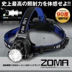 ゾーマ ヘッドライト LED ヘッドランプ 超高輝度 1200ルーメン センシング付き ズーム機能付き 防水防塵 90°調節可能 ZOMA-HEAD