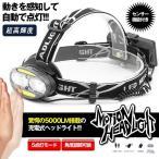 モーション LED ヘッドライト 充電式 ヘッドランプ センサー機能付き 高輝度 5000ルーメン 5点灯モード 防水 角度調節可能 MOTIONHEAD