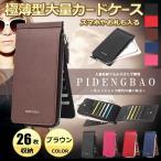 カードケース ブラウン 大容量 薄型 長財布 レディース メンズ 26枚収納 スリム コインケース 小銭入れ 定期入れ カード PIDENGBAO-BR