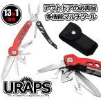 ウラップス 13IN1 マルチツール 多機能型ナイフ 折り畳みペンチ 多機能型ペンチ  高品質多機能ツール アウトドア URAPS