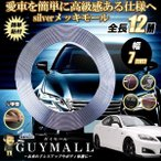 GUYモール メッキモール U字型 シルバー 幅7mm 全長12m メッキモール ドア回り ドレスアップ 簡単 傷 防止 対策 プロテクター GUYMALL