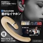 塞がなイヤホン ベージュ Bluetooth ヘッドセット 通話 片耳 高音質 耳掛け型 ワイヤレス マイク内蔵 スポーツ HUSAGANAEYE-BE