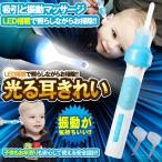 光るみみきれい LED ライト付き 耳掃除機 振動 吸引式 マッサージ 耳クリーン 耳専用ケース付き 子供大人兼用 HIKAMIMI