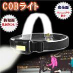 COB ヘッドライト ブラック 光量 LEDライト 夜間 照明 ランニング COBRIGHT