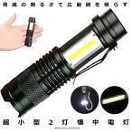 USB充電式懐中電灯 作業灯 XPE+COB LED 強力 超小型 軍用 防災 点滅 停電灯 高輝度 ハンディライト 伸縮ズーム フラッシュライト SK68USB
