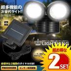 ライトキング 22灯 照明 ライト LED ソーラー 充電式 人感 センサー  防犯 玄関灯 LIGHTKING の【2個セット】