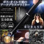 ローランド ライター ブラック 電子ライター 点火用ライター プラズマ USB充電式 電気 防風 おしゃれ 軽量 薄型 アウトドア RORAND