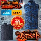 フレアダウンベスト ブルー Lサイズ ヒーター 内蔵 ベスト 男女 3段階 温度調整 USB 加熱 FREAD-BL-L