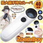 ショッピング倍 ズームボーイ 40倍 拡大鏡 手持ち ルーペ 顕微鏡 拡大 LED ライト 虫眼鏡 電池式 老眼 読書 作業 ジュエリールーペ ZOOMBOY