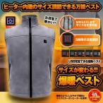 サイズが変わる 爆暖ベスト 温度調整 5段階電熱 USB充電 洗濯可 ヒーター 防寒 ジャケット 防寒 SAIBEST