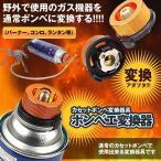 ボンベエ変換器 ガス缶 変換 アダプター cb缶 家庭用 od缶 アウトドア 用 バーベキュー キャンプ用品 BONHEN