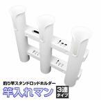 竿入れマン 3連タイプ ロッドホルダー 釣り竿 スタンド 船 釣竿 竿立て ロッドスタンド 便利 グッズ SAOMAN-3