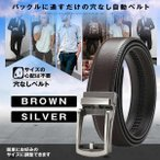 穴なしベルト ブラウン シルバー 本革 メンズ オートロック レザー ビジネス 紳士 自動 牛革 カジュアル ANASIBE-BR-SV