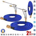 伸びるホース 15m 高圧 ノズル付 洗車ホース 散水ホース 伸縮ホース 洗車 ホース 3倍 伸びる 高圧 NOBITA-15 の【2個セット】