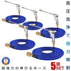 伸びるホース 15m 高圧 ノズル付 洗車ホース 散水ホース 伸縮ホース 洗車 ホース 3倍 伸びる 高圧 NOBITA-15 の【5個セット】