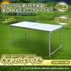 キャンプテーブル アウトドア パソコン 折りたたみ 折り畳み 持ち運び ロールテーブル バーベキュー KYANPTAB